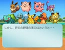 ペナント実況プレイ part1【超ノンケ冒険記☆めざせポケモンマスター2!】 thumbnail