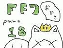 【実況】ツンツンと一緒に頑張るFF7 International(^o^)part18 thumbnail