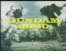 0080DVDのCM
