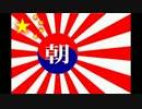 Rising Sun flag collection 「旭日旗」を集めてみたw