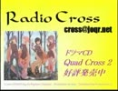 【Radio Cross】佐倉さんひくわー! その03 thumbnail