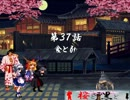 【Mugen】桜と黒と-37話-【ストーリー】