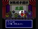 [桃太郎電鉄HAPPY] 98年目から貧乏神達が本気だした 前半 thumbnail