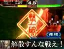 【三国志大戦】地獄からの破滅陥陣営で征く31【ネタ→ガチデッキ】