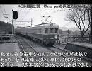 【ニコニコ動画】迷列車近鉄編13回 連結とデザイン1957を解析してみた