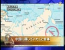 【新唐人】敏感な釣魚島 忘れられた樺太島