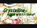 【ニコカラ】Crystalline【off vocal】