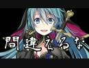 【ニコカラ】 永遠に幸せになる方法、見つけました。 【off Vocal】 thumbnail