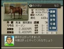 【ダビスタ64】無料の種馬縛りでG1とったる 第8レース