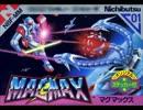 【レトロゲーム】マグマックスを2人でプレイ ~part.FINAL