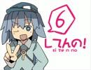 【東方】してんの!その6【4コマ】