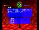 【謎塔・謎敵・謎バトル】 超謎王を実況プレイ 最終回
