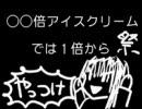 IIDXGOLD「○○倍アイスクリーム」
