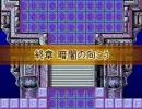 ファイアーエムブレム 封印の剣ヲルト 終章 thumbnail