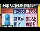 韓国擁護の蛆テレビ・・・で、何が言いたいの?