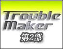 Trouble Maker 第二部 (第14回目)