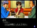 続・犯人視点の金田一少年の事件簿【実況】part12 thumbnail