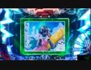 【パチンコ】ぱちんこ超電磁ロボ コン・バトラーV 7VOLT thumbnail