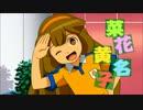 【今週の】菜花黄名子ちゃんはかわいい 1【きなこちゃん】