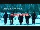 【殴り込み】ファイル08 死の雪中行軍【東日本編】 thumbnail