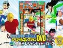 ジャンプスーパーHEROESスペシャルコレクションDVD VOL.3 好評発売中!