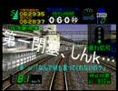 (暴走)電車でGO!64を二人実況5.5駅目<すごく…おまけです…