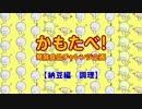 【ニコニコ動画】「かもたべ」 納豆 調理編を解析してみた