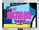 【18禁アニメ】 熊猫鍋 thumbnail