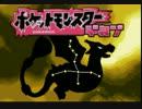【改造ポケモン】ポケットモンスターデネブを実況! Part5