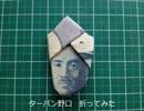 【折り紙】ターバン野口を折ってみた