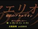 【ニコカラ】僧侶のアクエリオン【on vocal】