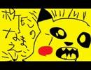 【ニコニコ動画】ポケモン言えるかな?を歌って描いてみた【罰ゲーム投稿】を解析してみた
