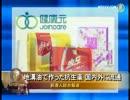 【新唐人】地溝油で作った抗生薬 国内外に流通