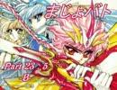 【MUGEN】 魔女×魔法少女 3on3 BATTLE 『まじょバト』 Part.23.5 -B-