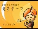 鏡音リンが来ない愛のテーマ thumbnail