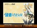 【ミク・リン・レン】冒険でしょでしょ?【VOCALOID2】 thumbnail