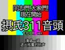 【UTAU】311℃音頭(カラオケ版)【オリジナル】