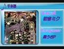 ボーカロイドノンストップメドレー20曲Vol.2 thumbnail