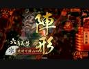【戦国大戦】山崎と紫穂の旅 第110話 山崎の戦い天下に示すのだ!