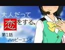 【ニコニコ動画】【Novelsm@ster】大人だって恋をする。 第1話【ピヨピヨ】を解析してみた