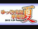ゆっくり実況単発祭【夏】まとめ動画(前編) thumbnail