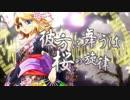 第53位:【鏡音リン】 彼方に舞うは桜の旋律 【PV付オリジナル曲】 thumbnail