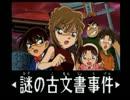 【名探偵コナン】3人の名推理 灰原哀編【実況】 1 thumbnail