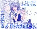 【ニコニコ動画】[東方名曲]こいするメイドのおはなし (Vo.山本椛) / ALiCE'S EMOTiONを解析してみた