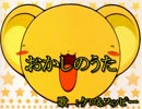 【ニコカラ】おかしのうた ケロ&スッピー 【on vocal】