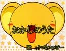 【ニコカラ】おかしのうた ケロ&スッピー 【off vocal】