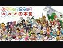 【ニコニコメドレー】ハタチの組曲「NHKの本気」