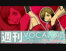 週刊VOCALOIDランキング #257