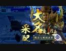 【戦国大戦】荒川さんがツキ進むpart16 VS三段撃ちバラ【正1位C】 thumbnail