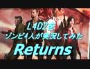 【カオス実況】Left4Dead2を4人で実況してみたリターンズ!CRASH COURSE編 thumbnail